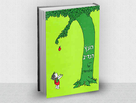 Kids_Books_4_c